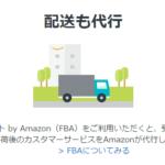 【食品輸入】AmazonのFBA、禁止商品に注意!